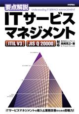 [表紙]要点解説 ITサービスマネジメント[ITIL V3][JIS Q 20000]対応