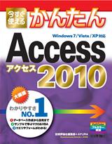 [表紙]今すぐ使えるかんたんAccess 2010