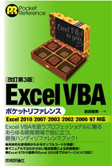 [表紙]改訂第3版 Excel VBA ポケットリファレンス
