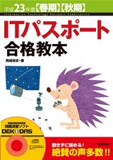 [表紙]平成23年度【春期】【秋期】 ITパスポート合格教本