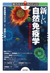 [表紙]新しい自然免疫学―免疫システムの真の主役