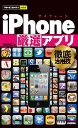 [表紙]今すぐ使えるかんたんmini iPhone[厳選]アプリ 徹底活用技