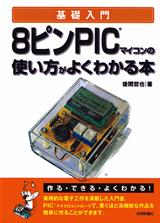 [表紙]8ピンPICマイコンの使い方がよくわかる本