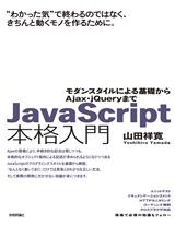 [表紙]JavaScript本格入門 ~モダンスタイルによる基礎からAjax・jQueryまで