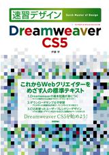 [表紙]速習デザイン Dreamweaver CS5