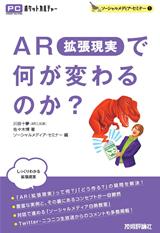 [表紙]AR(拡張現実)で何が変わるのか?