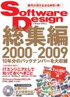 [表紙]Software Design総集編【2000~2009】