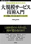 [祝]12冊記念! WEB+DB PRESS plusシリーズ大集合
