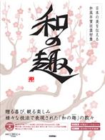 [表紙]日本の美を伝える和風年賀状素材集「和の趣」卯年版