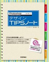[表紙]Photoshop デザインTIPSノート