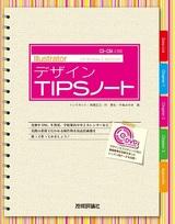 [表紙]Illustrator デザインTIPSノート