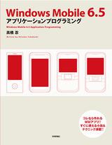 [表紙]Windows Mobile 6.5 アプリケーションプログラミング