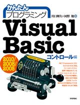 [表紙]かんたんプログラミング Visual Basic 2010/2008/2005 [コントロール編]