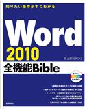 [表紙]知りたい操作がすぐわかる Word 2010 全機能Bible