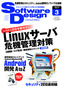 Software Design 2010年3月号