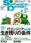 Software Design 2010年12月号