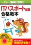 平成22年度 【春期】【秋期】ITパスポート試験合格教本