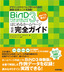 BiND for WebLiFE3ではじめるホームページ 完全公式ガイド