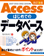 [表紙]改訂<wbr/>3<wbr/>版 Access はじめてのデータベース