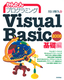 [表紙]かんたんプログラミング<br/>Visual Basic 2008 基礎編