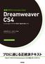 速習デザイン Dreamweaver CS4