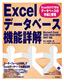 Excelデータベース機能詳解−Excelだけでできるデータベースの作成と管理−