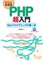 ゼロからわかるPHP超入門