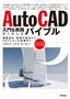 AutoCAD 入門&実践 バイブル