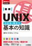 図解 UNIX わかる・役立つ 基本の知識