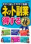 [表紙]ネット副業で<得する>コレだけ!技