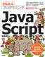 [表紙]かんたんプログラミング<br/>Java Script