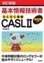 改訂新版 基本情報技術者 らくらく突破 CASLⅡ