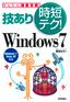 技あり時短テク! Windows 7
