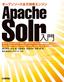 Apache Solr入門――オープンソース全文検索エンジン