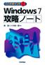 ここがポイント! Windows7 攻略ノート