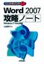ここがポイント! Word 2007 攻略ノート