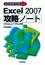 ここがポイント! Excel 2007 攻略ノート