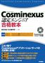 [表紙]Cosminexus<wbr/>認定エンジニア 合格教本