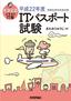 キタミ式イラストIT塾 「ITパスポート試験」 平成22年度