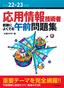 [表紙]平成<wbr/>22-23<wbr/>年度 応用情報技術者 試験によくでる午前問題集