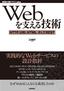 Webを支える技術 ―― HTTP,URI,HTML,そしてREST