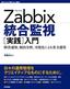 Zabbix統合監視[実践]入門―障害通知,傾向分析,可視化による省力運用