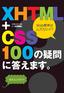XHTML+CSS 100の疑問に答えます。