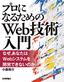 [表紙]『プロになるための<wbr/>Web<wbr/>技術入門』<br/><span clas