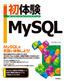 初体験 MySQL