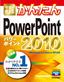 今すぐ使えるかんたん PowerPoint 2010