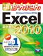 今すぐ使えるかんたん Excel 2010
