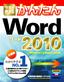 今すぐ使えるかんたん Word 2010