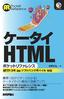 ケータイHTMLポケットリファレンス