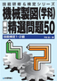 技能検定1・2級 機械製図(学科)頻出精選問題50